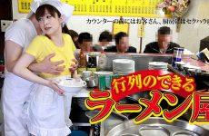 [Carib-081512-102] ผู้จัดการร้านราเมง ยัดควยเข้าหีพนักงานสาวตอนกำลังทำราเมงฟิน