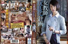 [ADN-132] นักเรียนชาย หลอกคุณครูสาวสุดเซ็กส์ไปข่มขืนในห้องเก็บของ