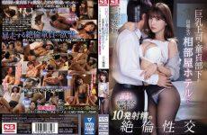[SSNI-674] บอสสาวจัดจ้าน สุดต้านนมทะลักเมาหนักกับลูกน้องเย็ดสดกันจนบาน